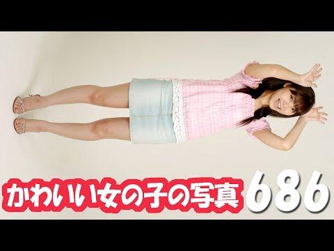《#686》かわいい女の子【かわいいポーズ!!!ミニスカート!!! スタジオ写真!!!】