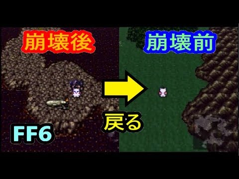 裏 6 攻略 ワザ ファンタジー ファイナル