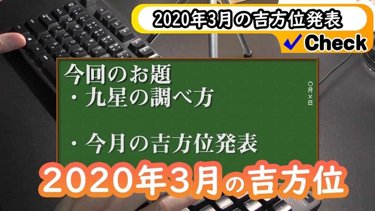 方位 2020 吉