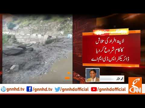 SDMA Director Explains Cloudburst Incident In Neelam Valley | GNN | 15 July 2019