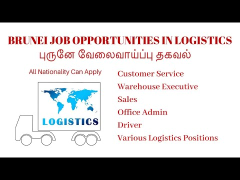 Brunei Jobs For Foreigners | Logistics Jobs | Tamil |