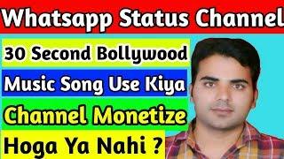 Whatsapp Status channel ka  monetization Enable hoga ya nahi !30 second bollywood music use channel