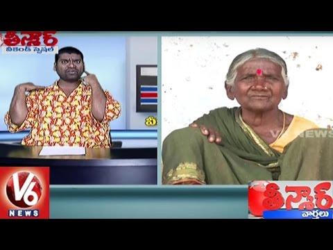 Bithiri Sathi Grandmother Gets Angry On His...