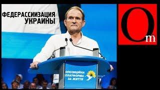 Федерассиизация Украины. Гордон, Балашов, Медведчук в одной лодке с Путиным