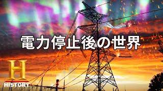 「太陽嵐による電力システム崩壊」人類滅亡の日~世界が終わる10のシナリオ 4/4