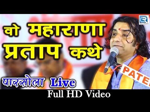 प्रकाश माली की सुन्दर देश भक्ति रचना   Wo Maharana Pratap Kathe   Rajasthani Hit Song   Parsola Live