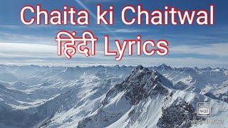 Chaita ki Chaitwal Full Lyrics Video - Amit Sagar