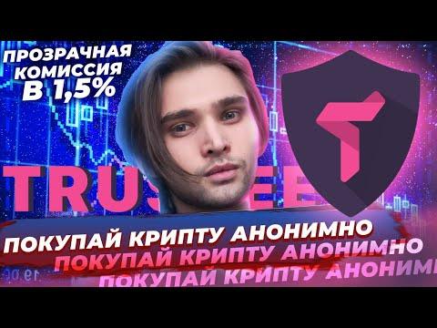 TRUSTEE - купить биткоин и другие криптовалюты АНОНИМНО