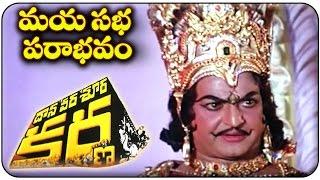 Gambar cover Daana Veera Soora Karna Movie || Sr.NTR Fools At Maya Sabha || NTR , Sharada || Shalimarcinema