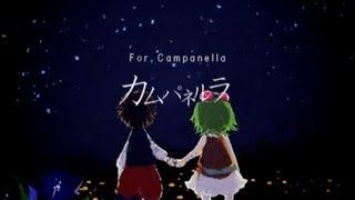 Sasakure.uk For C anella feat. GUMI.mp3