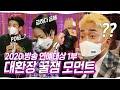 처음부터 끝까지 터짐 주의 😆 MBC방송연예대상 1부 대환장 꿀잼 모먼트#TVPP MBC 201229 방송