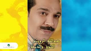 Abdullah Al Ruwaished - El Shog W Eldamaa | عبد الله الرويشد - الشوق والدمعة