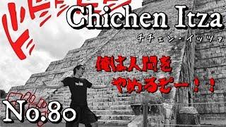 No.80【ランチアの世界一周】神が舞い降りる土地、チチェンイッツァ!! メキシコにあるマヤの遺跡を観光だ!! Chichen Itza, Cenote IK KIL, Mexico