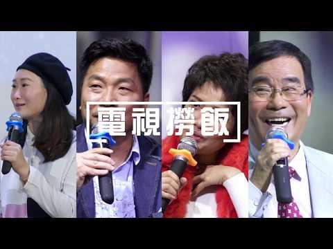 電視撈飯#4區紹堅 PART1
