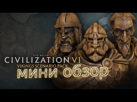 Civilization VI vikings scenario pack. Обзор нового дополнения викинги.