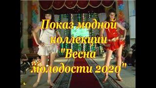Показ моды женской коллекции Весна молодости 2020 Women s Spring Summer 2020 Fashion Show