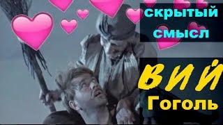 Вий Гоголь скрытый смысл фильма 2017 2018 2014 1967 трейлер фильм Вий классическая литература
