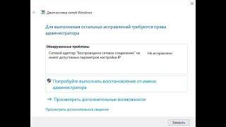 Мережевий адаптер не має допустимих параметрів налаштування IP