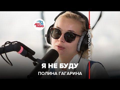 Полина Гагарина - Я не буду (Новая волна 2016)