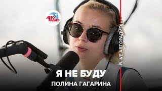 Полина Гагарина – Я не буду (#LIVE Авторадио)