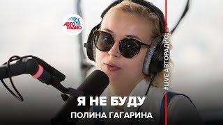 Download Полина Гагарина – Я Не Буду (LIVE @ Авторадио) Mp3 and Videos