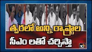 త్వరలో అన్ని రాష్ట్రాల సీఎం లతో చర్చిస్తా | Telangana CM KCR Targets PM Modi And BJP  News