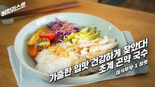 [버킷리스트] 초계 곤약 국수 만들기 히릿 x 미식부부