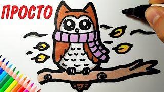 как просто нарисовать СОВУ// How to draw// Легкие рисунки для детей