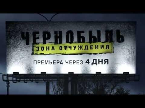 Фрагменты из Чернобыль. Зона отчуждения. 4 серия.