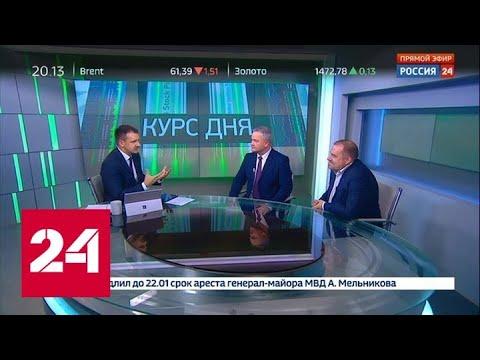 Экономика. Курс дня, 19 ноября 2019 года - Россия 24