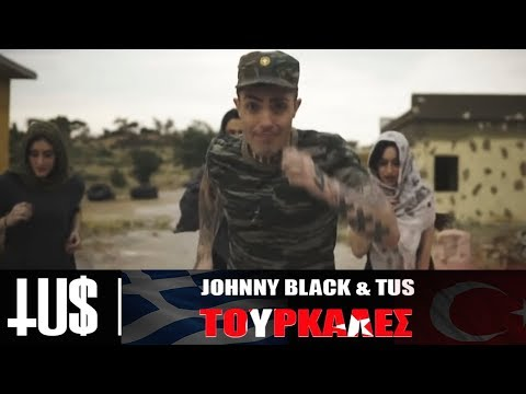 TUS & Johnny Black - Toyrkales | TUS & Johnny Black - Τουρκάλες - Official Video Clip