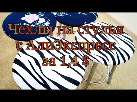 Чехлы на стулья с АлиЭкспресс / Обзор посылок из Китая/ Чехол на стул с Aliexpress /Дизайн стульев
