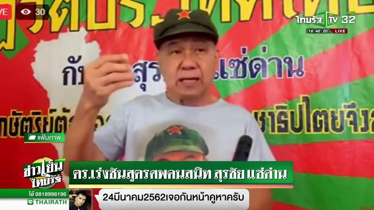 ตร.เร่งชันสูตรศพคนสนิทสุรชัย แซ่ด่าน   24-01-62   ข่าวเย็นไทยรัฐ - YouTube