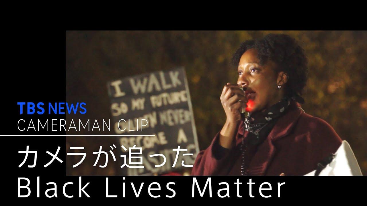「それでもこれは必要なこと」Black Lives Matter 2020 in NYC【カメラマンCLIP】