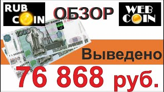 Выведено более 76 тыс.руб. Обзор Rub Coin и Web Coin |Заработок 1030 руб./в день.