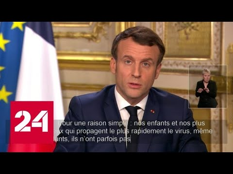 Макрон предупредил французов о начале эпидении коронавируса - Россия 24