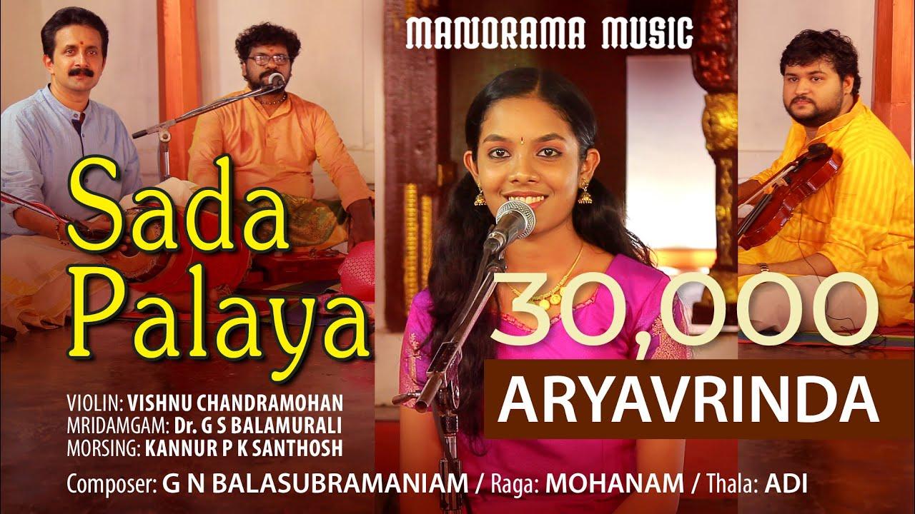 Sada Palaya   Mohanam   Aryavrinda