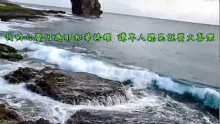 耶和華靠近傷心的人(國台語) - 墾丁船帆石海景 ~ 恩典浪漫奏鳴曲