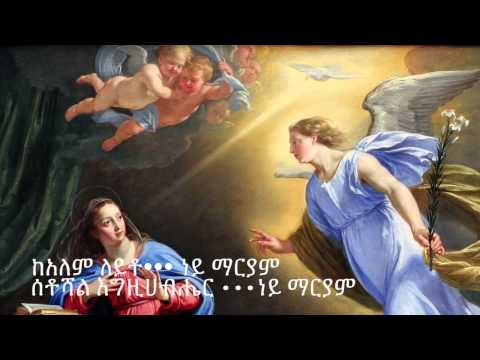 Ney Ney Maryam ነይ ነይ ማርያም