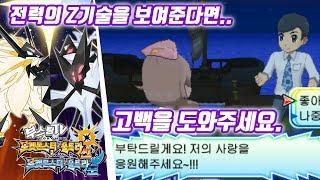 포켓몬스터 울트라 썬 문 공략 - 전력의 고백을 위해 용기를 주세요! Z기술을 보여주자! (포켓몬스터 울트라썬문 공략 / Pokémon Ultra Sun·Moon)