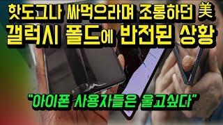 삼성 갤럭시폴드폰 조롱이 환호로 바뀐 미국 상황