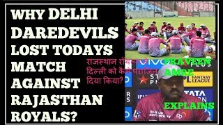 HOW DELHI DAREDEVILS LOST TO RAJASTHAN ROYALS. PRAVEEN AMRE EXPLAINS. IPL 2018. DD VS RR AT JAIPUR