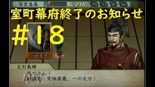 #18 実況 太閤立志伝5 二階堂盛義編 シーズン2