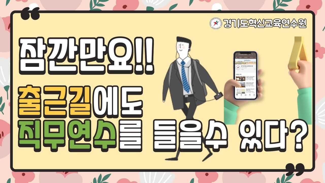 출근길 직무연수 소개영상 | 경기도혁신교육연수원 | 경기도교육청