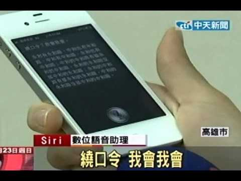 Siri中文繞口令好溜!「和尚端湯上塔」10秒輕鬆唸完 - YouTube