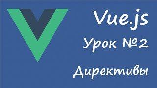 Vue.js - директивы [урок 2]