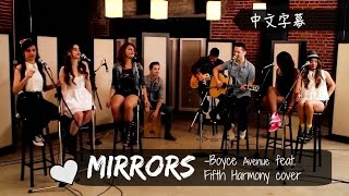 Gambar cover ☆ Mirrors《鏡中的另一半》-Boyce Avenue feat. Fifth Harmony cover) 中文字幕☆ Mirrors