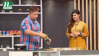 NTV EID Special Cooking Show | Srabonno Towhida | ঈদ স্পেশাল মাংসের রেসিপি | Ep 17