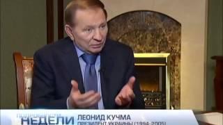 Леонид Кучма о подробностях минских переговоров Донецк сегодня последние новости часа
