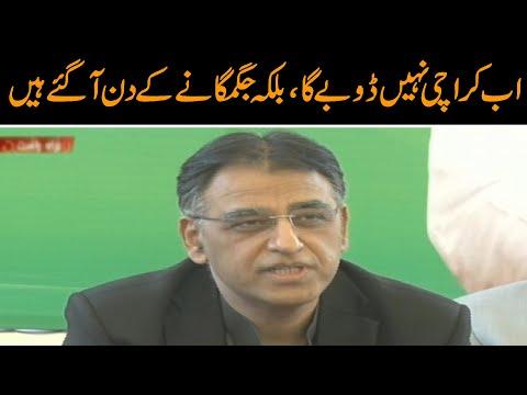 Aab Karachi kbi nhi doobay ga | Asad Umar and Imran Ismail press conference